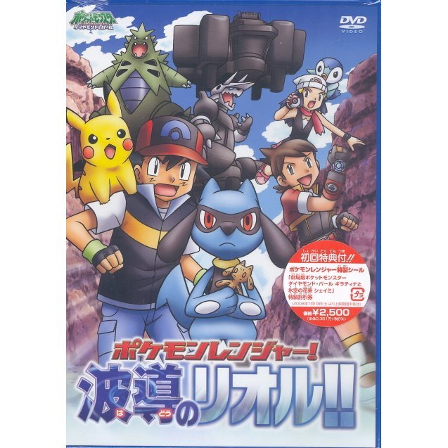 Pocket Monster Diamond Pearl Pokemon Ranger! Hado No Rioru!