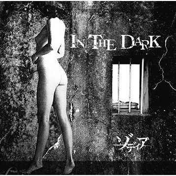 In The Dark [Limited Edition]