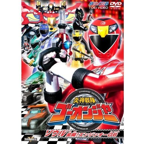 Hero Club - Engine Sentai Go-onger Vol.2
