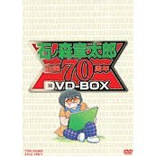 Ishinomori Shotaro Tanjo 70 Shunen DVD Box [Limited Edition]