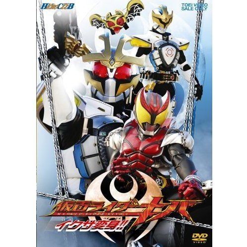 Hero Club - Kamen Rider Kiva Vol.2