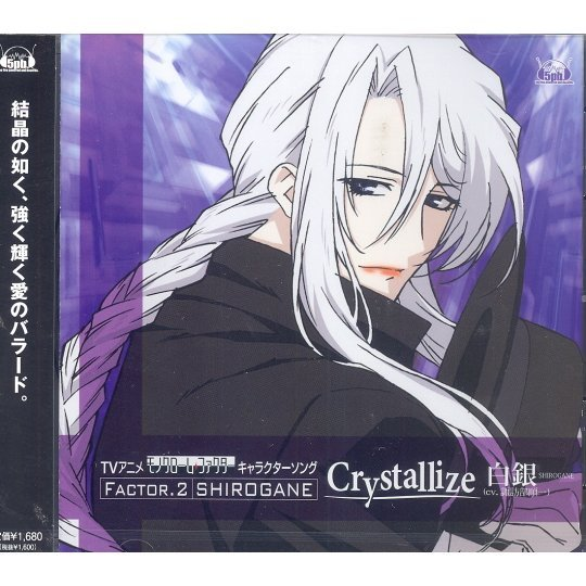 Crystalize (Monochrome Factor Character Song Factor 2 Hakugin)