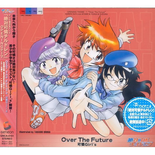 Over The Future (Zettai Karen Children Intro Theme) [CD+DVD Limited Edition]