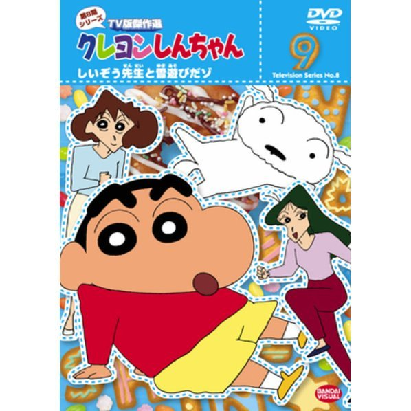 Crayon Shin Chan The TV Series - The 8th Season 9