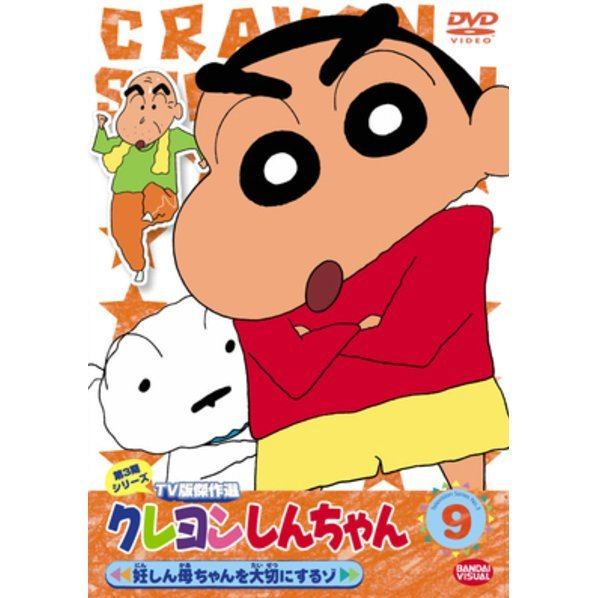 Crayon Shin Chan The TV Series - The 3rd Season 9