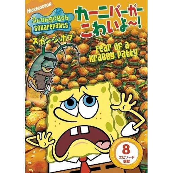 Spongebob Squarepants Fear Of A Krabby Patty
