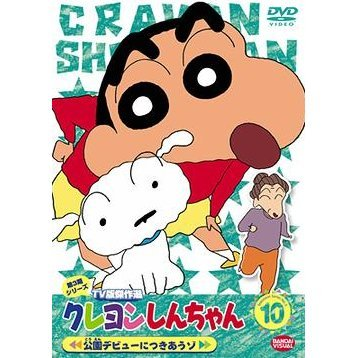 Crayon Shin Chan The TV Series - The 3rd Season 10