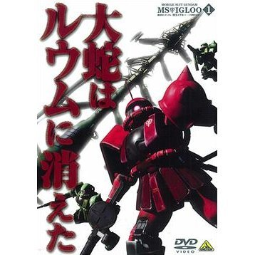 Mobile Suit Gundam MS Igloo The Hidden One Year War Vol.1