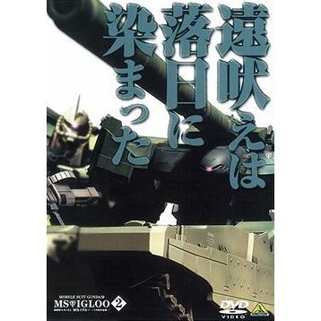 Mobile Suit Gundam MS Igloo The Hidden One Year War Vol.2