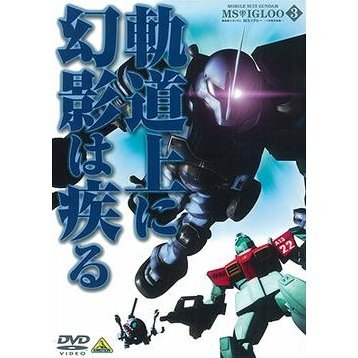 Mobile Suit Gundam MS Igloo The Hidden One Year War Vol.3