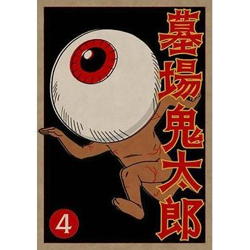 Hakaba Kitaro Vol.4 [Limited Edition]