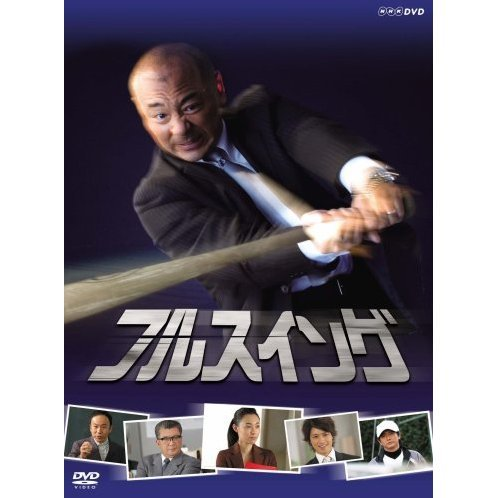 NHK Full Swing DVD Box