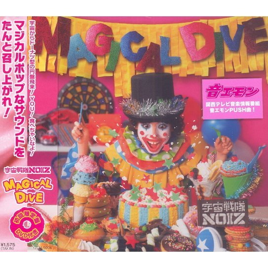 Magical Dive [CD+DVD Limited Edition]