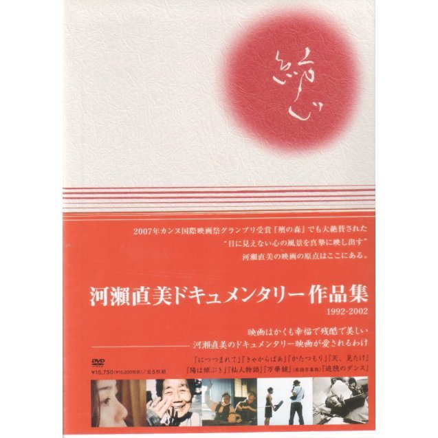 Naomi Kawase Documentary DVD Box