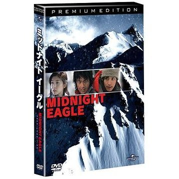 Midnight Eagle Premium Edition [Limited Edition]