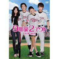 9 Kai Ura 2 Out DVD Box