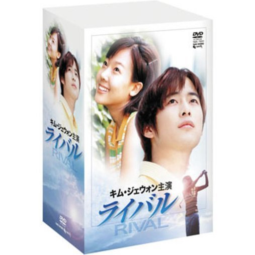 Rival DVD Box