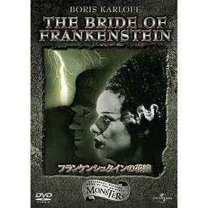 The Bride Of Frankenstein [Limited Edition]