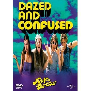 Dazed And Confused [Limited Edition]