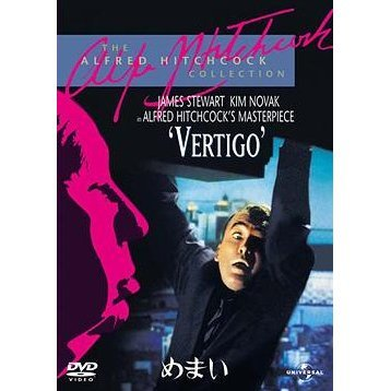 Vertigo [Limited Edition]