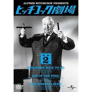 Hitchcock Gekijo Dai 1 Shu Vol.2 [Limited Edition]