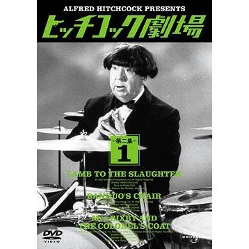 Hitchcock Gekijo Dai 2 Shu Vol.1 [Limited Edition]