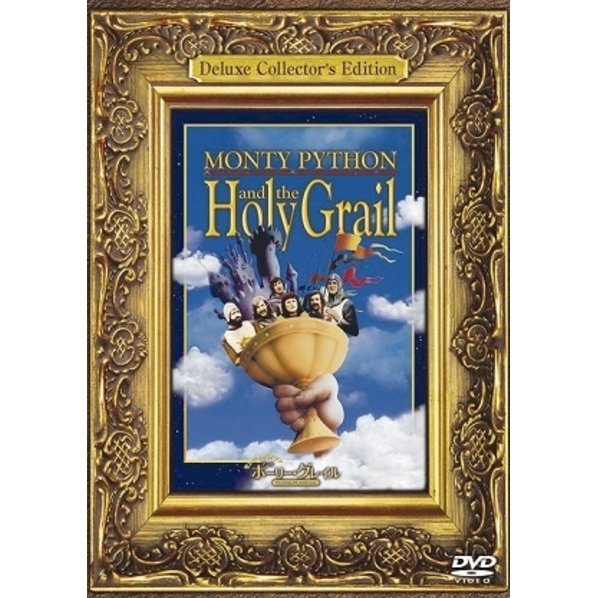 Monty Python And The Holy Grail Deluxe Collector's Edition