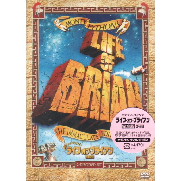Monty Python's Life Of Brian The Immaculate Edition