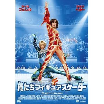 Blades Of Glory Special Edition
