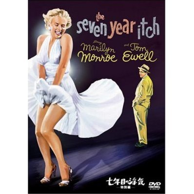 Seven Year Itch Special Edition