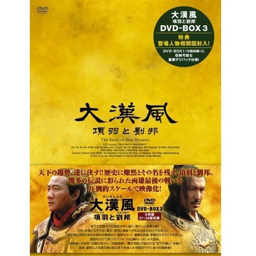 The Story Of Han Dynasty DVD Box 3