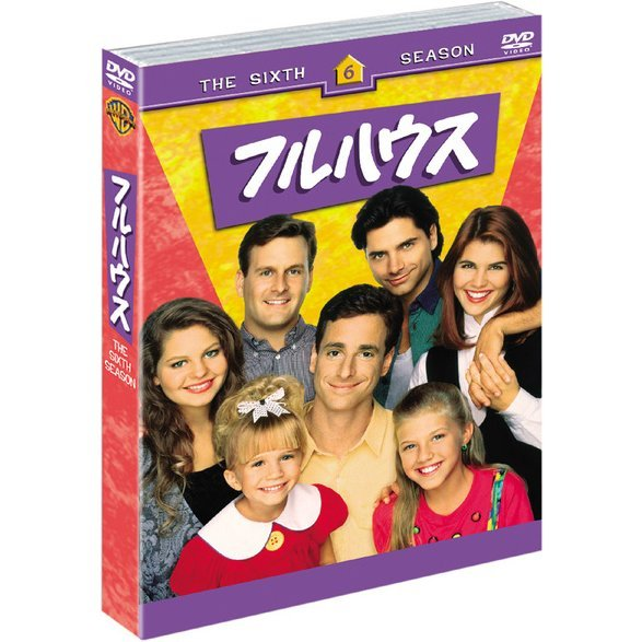 Full House The Sixth Season Set 1 [Limited Pressing]