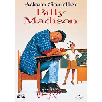 Adam Sandler Billy Madison [Limited Edition]
