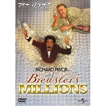 Brewster's Millions [Limited Edition]