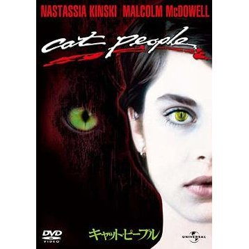 Cat People [Limited Edition]