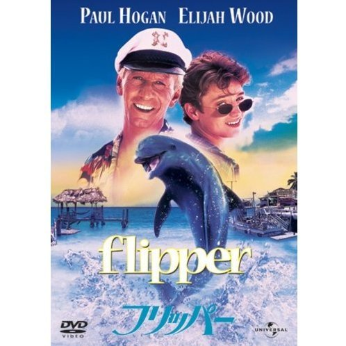 Fripper [Limited Edition]