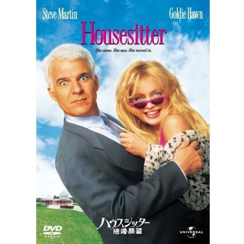 Housesitter [Limited Edition]