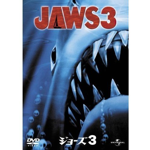 Jaws 3 [Limited Edition]