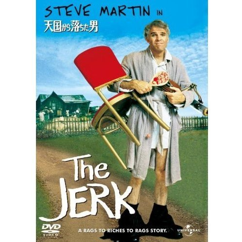 The Jerk [Limited Edition]