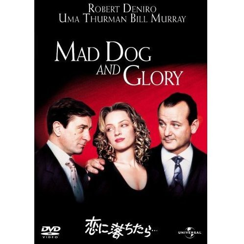 Mad Dog And Glory [Limited Edition]