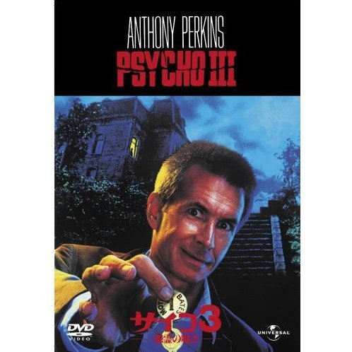 Psycho 3 [Limited Edition]