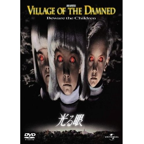 Village Of The Damned [Limited Edition]
