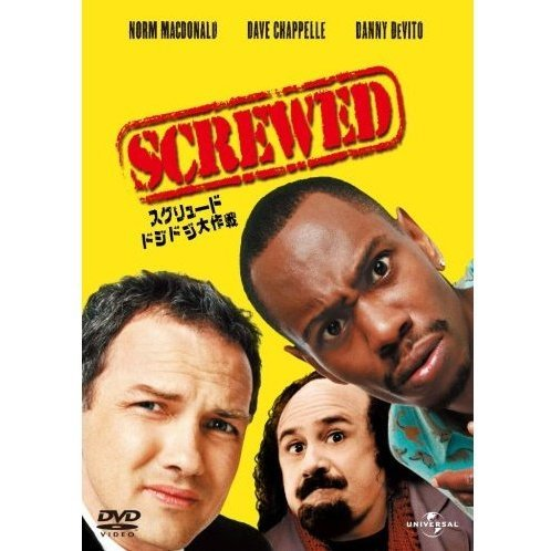 Screwed [Limited Edition]