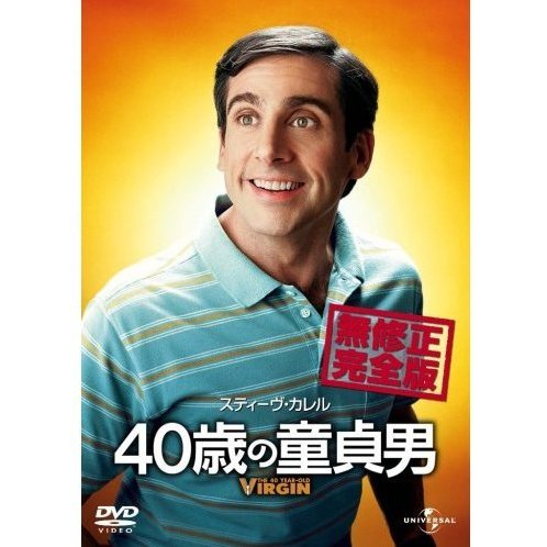 The 40 Year-old Virgin [Limited Edition]
