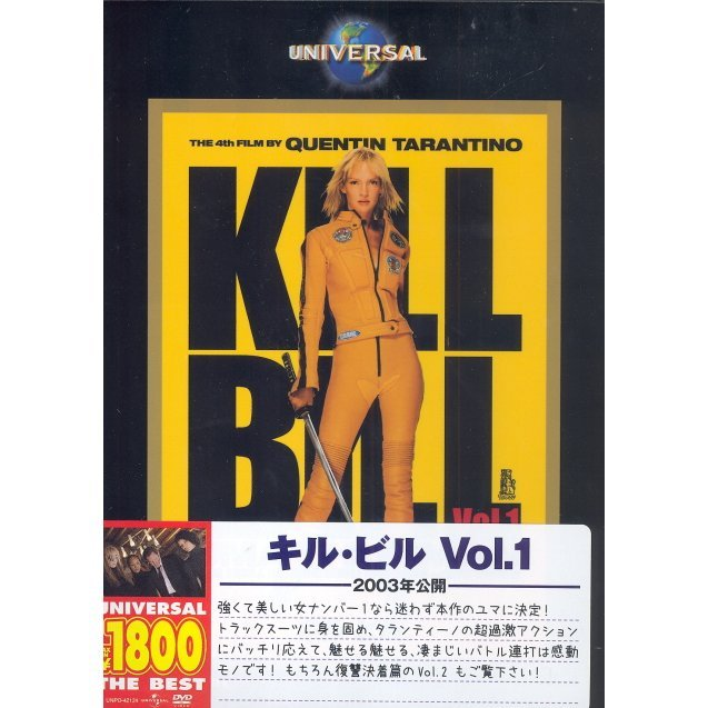 Kill Bill Vol.1 (priced down re-issue)