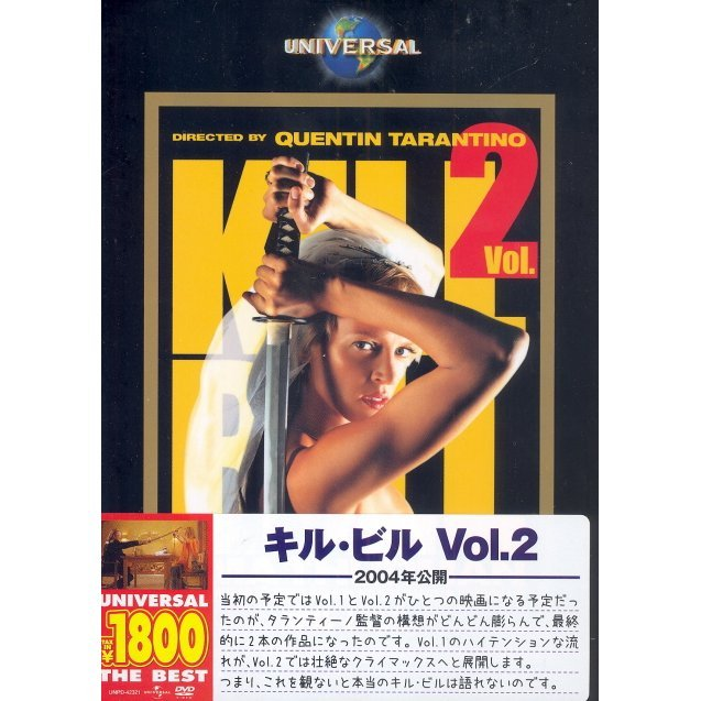 Kill Bill Vol.2 (priced down re-issue)