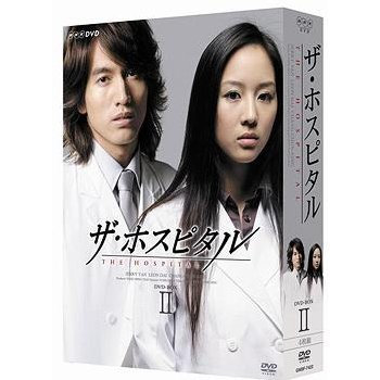 The Hospital DVD Box 2