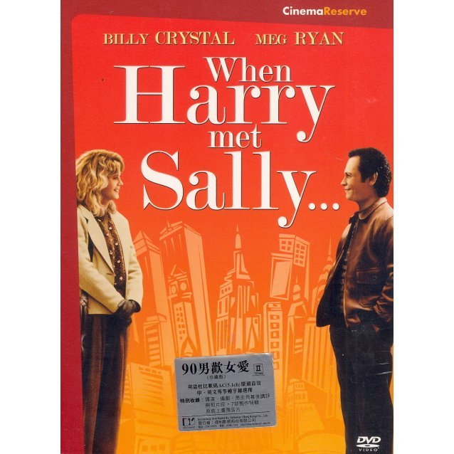 When Harry Met Sally [Cinema Reserve]