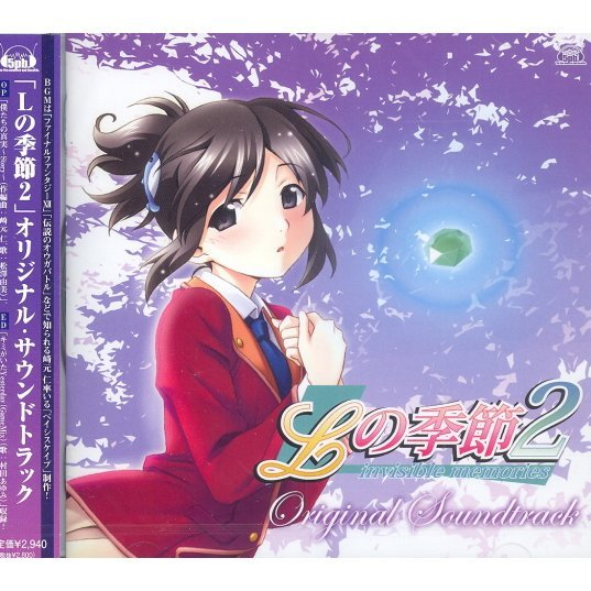L No Kisetsu 2: Invisible Memories Soundtrack