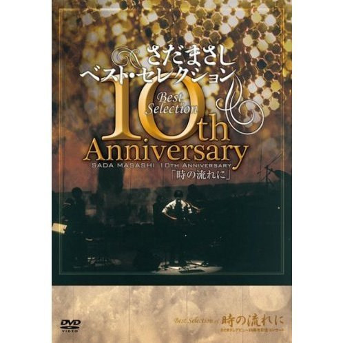 Masashi Sada 10th Anniversary Best Selection - Toki No Nagare Ni